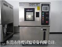 WHTH-80-0-880恒温恒湿箱 WHTH-80-0-880
