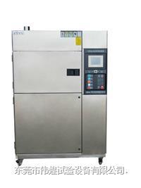 WHTST-50-40-880冷热冲击箱 WHTST-50-40-880