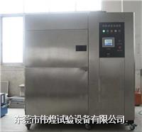 伟煌科技冷热冲击箱 WHTST-108L