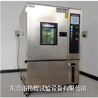 调温调湿试验箱 WHTH-80/150/225/408/800/1000L