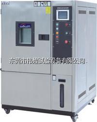 高低温试验箱 80L WHCT-80-40-880