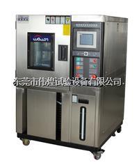 高低温老化试验箱 WHCT-080-40-880