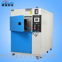 上海伟煌三箱式冷热冲击试验箱