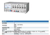CAD-3L導線測試儀 CAD-3L