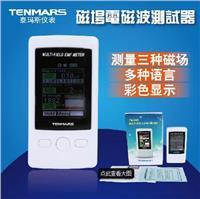 TM-190 多功能磁場電磁波測試器(新品銷售)