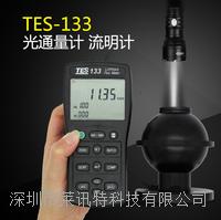 光通量計 數字式流明度測試儀 TES-133