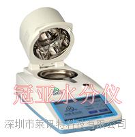 陶瓷粉料水分快速測定儀 SFY-20BL