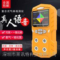 廠家直銷 PLT840彩屏語音四合一氣體檢測儀