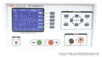 YG211B-01型脉冲式线圈测试仪  YG211B-01
