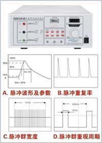 EMS61000-4B 快速群脉冲发生器   EMS61000-4B 快速群脉冲发生器