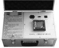 EX4Z31便携式多功能综合测示仪  EX4Z31