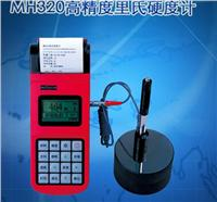 MH320便携式里氏硬度计 MH320便携式里氏硬度计