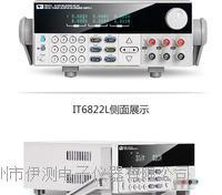 IT6332L可编程直流电源 IT6332L