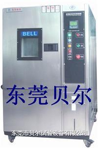 恒温恒湿箱225L BE-TH-225L(M.H)