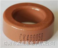 CK778090  铁硅磁环 CK778090