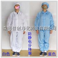 防静电分体服厂家 JC-F01