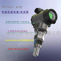 WS3051-X-YC振动式液体在线音叉密度计厂家 WS3051-X-YC