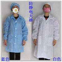 佛山厂家直销蓝色防静电分体服 可订做
