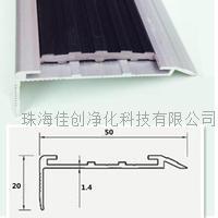铝合金防滑条厂家直销 订做各种规格楼梯踏步防滑条 L60