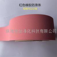 装饰工程防滑条  红色橡胶PEVA楼梯防滑条图片 红色PEVA防滑贴