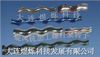 螺杆泵转子加工设备—旋风铣 WXT系列