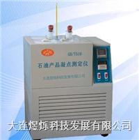 石油产品凝点试验器 凝点测定仪 DLYS-131A