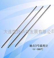 GB4929润滑脂滴点测定仪温度计