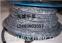 碳素纤维盘根环 13463603597