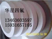 【异型四氟垫片】【圆形纯四氟垫片】【HG20606标准四氟垫】 RF-100