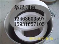 【异型四氟垫片】【圆形纯四氟垫片】【HG20606标准四氟垫】