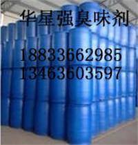 无毒速效臭味剂-供暖企业防丢水臭味剂 HX-203