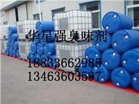 寒冬供暖防止丢水多功能变色臭味剂 HX-203