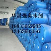 太原市锅炉防丢水臭味剂,太原臭味剂厂家直销 HX-68