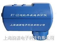 WY-8B近红外水分测定仪/在线近红外水分测定仪/非接触式近红外水分仪 WY-8B