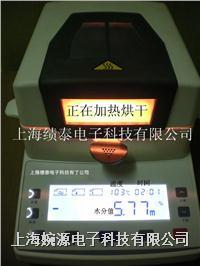 脱水蔬菜水分测量仪-脱水蔬菜水分测定仪-脱水蔬菜水分测试仪 WY-105W