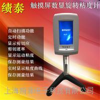 上海績泰觸摸屏NDJ-5T/8T/9T數顯旋轉粘度計數顯粘度計測試儀 NDJ-5T/8T/9T