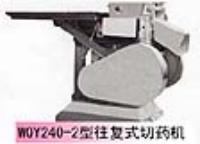 WQY240-2型往复式切药机