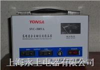 SVC-500VA单相稳压器