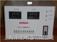 SVC-2000VA单相稳压器