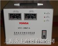 SVC-10KVA单相稳压器