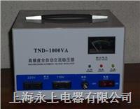 TND-1000VA单相稳压器