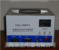 TND-1500VA单相稳压器