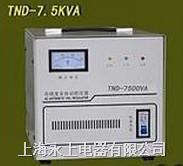 TND-7500VA单相稳压器