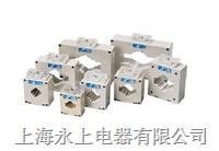 BH·SDH-40塑壳电流互感器(上海永上仪表厂021-63516777)
