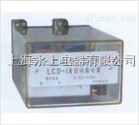 优质 差动继电器  LCD-1A  LCD-1A