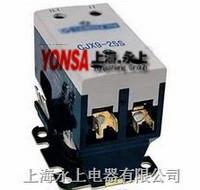 优质 CJX9-25S交流接触器(上海永上电器厂)