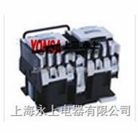GSC1-3811N交流接触器(上海永上接触器厂)