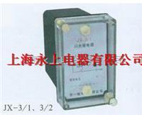 优质JX-3/2闪光信号继电器