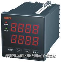 HB72P 智能批次计数器 HB72P