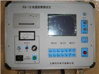 RX5811A型电缆故障测试仪-上海日行 RX5811A